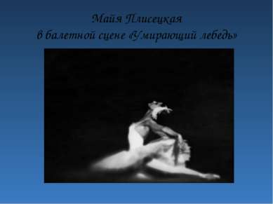 Майя Плисецкая в балетной сцене «Умирающий лебедь»