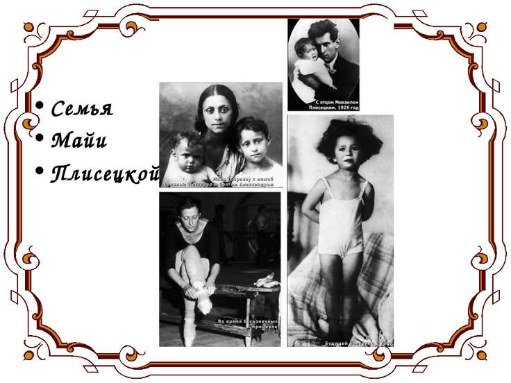 Семья Майи Плисецкой