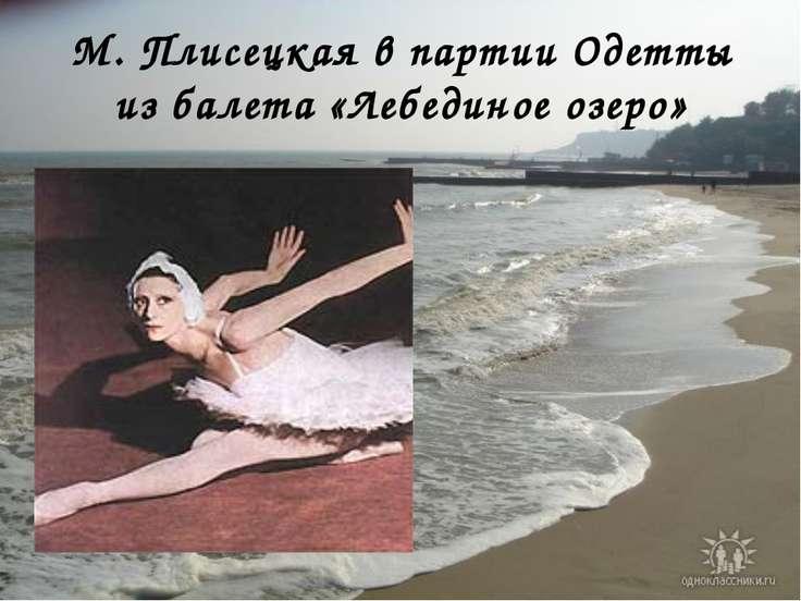 М. Плисецкая в партии Одетты из балета «Лебединое озеро»