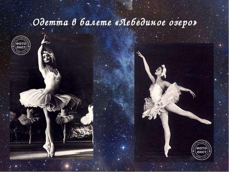 Одетта в балете «Лебединое озеро»