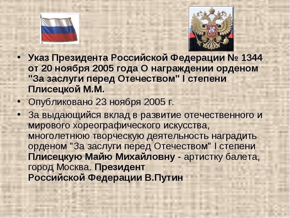 Указ Президента Российской Федерации № 1344 от 20 ноября 2005 года О награжде...