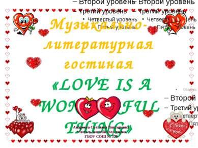 Музыкально- литературная гостиная «LOVE IS A WONDERFUL THING» Андреева Светла...