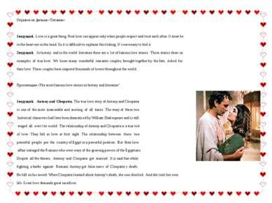Отрывок из фильма «Титаник» 1ведущий. Love is a great thing. Real love can ap...