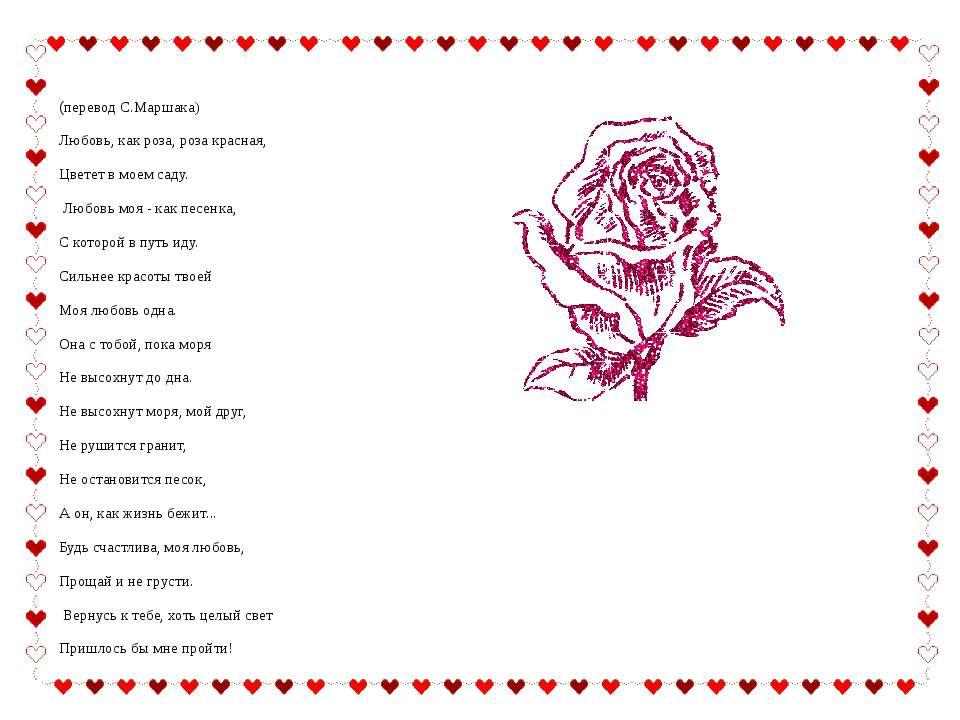 (перевод С.Маршака) Любовь, как роза, роза красная, Цветет в моем саду. Любов...