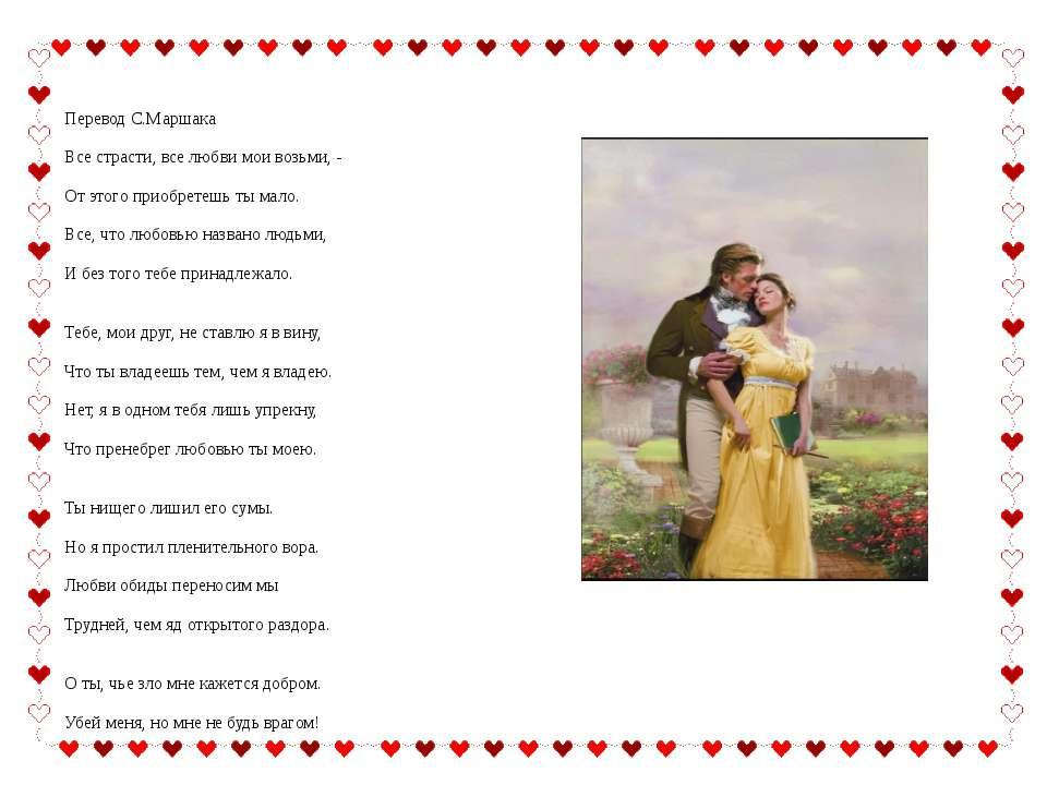 Перевод С.Маршака Все страсти, все любви мои возьми, - От этого приобретешь т...