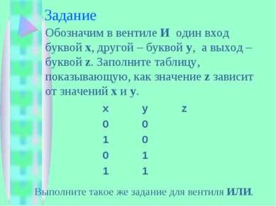 Задание Обозначим в вентиле И один вход буквой x, другой – буквой y, а выход ...