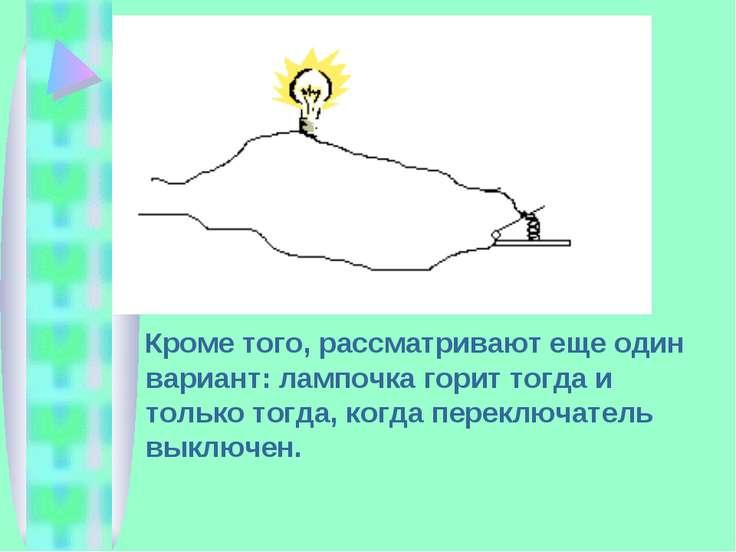 Кроме того, рассматривают еще один вариант: лампочка горит тогда и только тог...