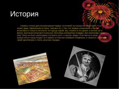 История Назвать точную дату возникновения первых поселений на нынешней террит...