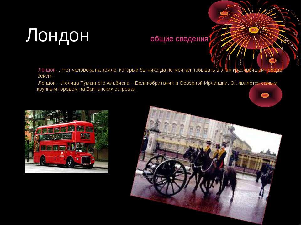 Лондон общие сведения Лондон… Нет человека на земле, который бы никогда не ме...