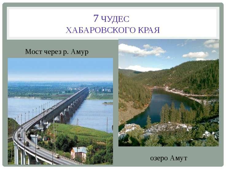 7 ЧУДЕС ХАБАРОВСКОГО КРАЯ Мост через р. Амур озеро Амут