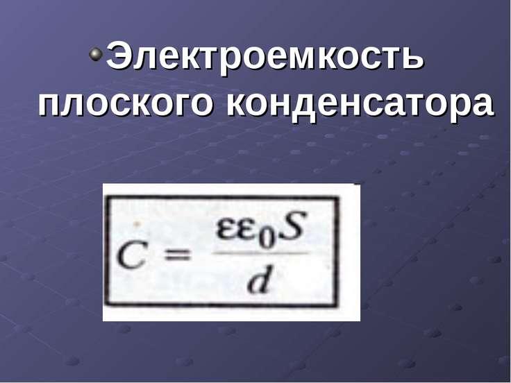 Электроемкость плоского конденсатора