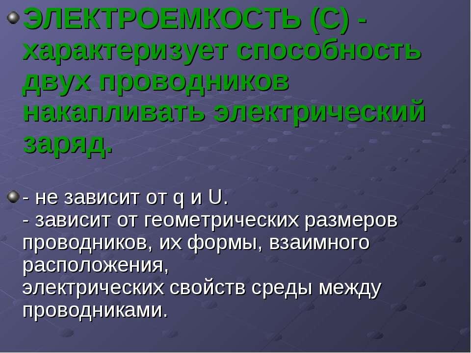 ЭЛЕКТРОЕМКОСТЬ (С) - характеризует способность двух проводников накапливать э...