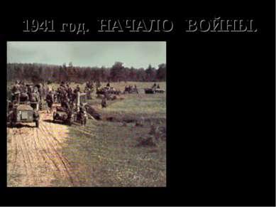 1941 год. НАЧАЛО ВОЙНЫ. 22 июня 1941 года в четыре часа утра фашистские воору...
