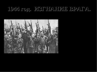 1944 год. ИЗГНАНИЕ ВРАГА. Красная армия отвоевала всю территорию СССР в грани...