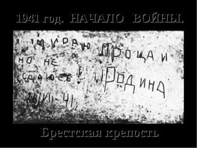 1941 год. НАЧАЛО ВОЙНЫ. Брестская крепость