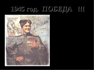 1945 год. ПОБЕДА !!! Германия была наголову разгромлена. Нацизм был побежден....