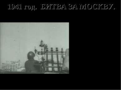 1941 год. БИТВА ЗА МОСКВУ. Было мобилизовано 450 тыс. жителей столицы, в том ...