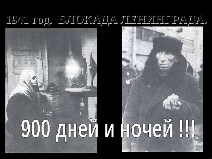 1941 год. БЛОКАДА ЛЕНИНГРАДА.