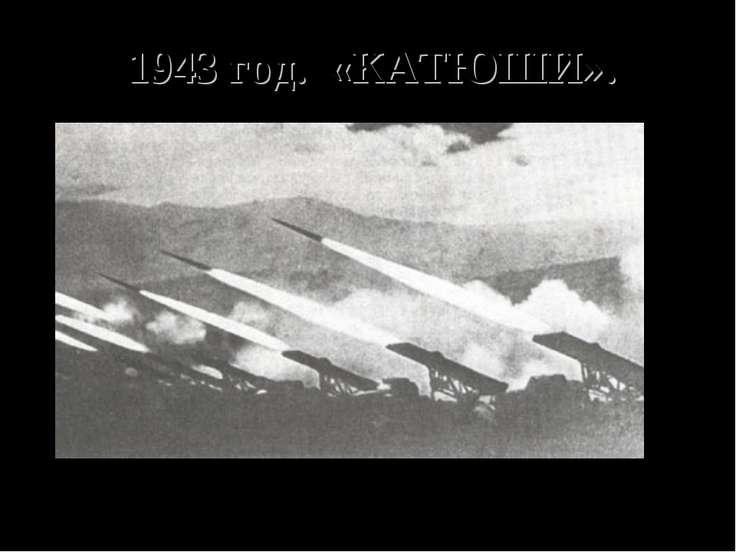 1943 год. «КАТЮШИ».