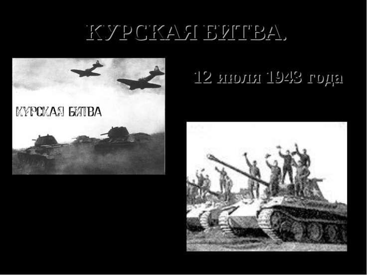 КУРСКАЯ БИТВА. 12 июля 1943 года