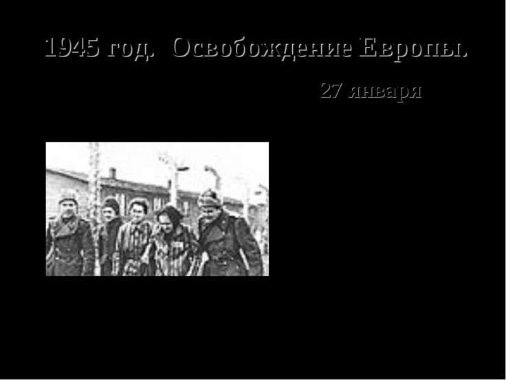 1945 год. Освобождение Европы. 27 января во многих странах мира отмечают День...