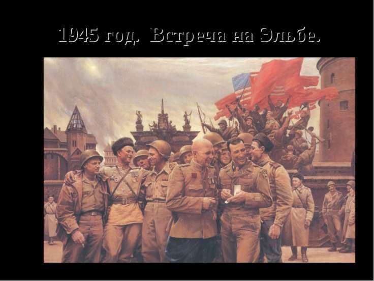 1945 год. Встреча на Эльбе.