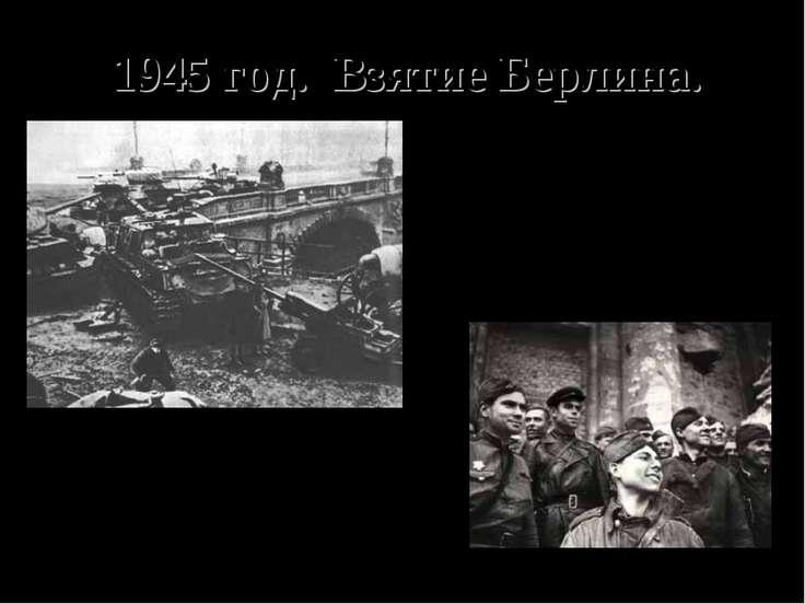 1945 год. Взятие Берлина. 7 мая 1945 года настал наконец великий день капитул...