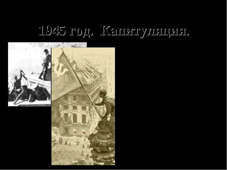 1945 год. Капитуляция. СССР вышел победителем из смертельного поединка. Плани...