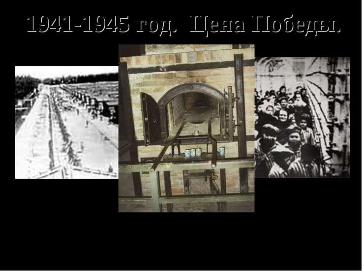 1941-1945 год. Цена Победы.