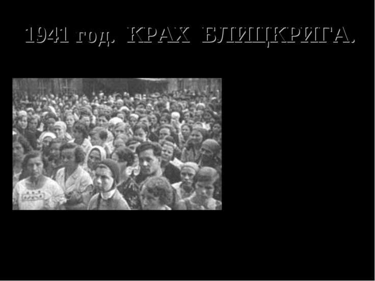 """1941 год. КРАХ БЛИЦКРИГА. 3 июля в радиообращении Сталин объявил о начале """"От..."""