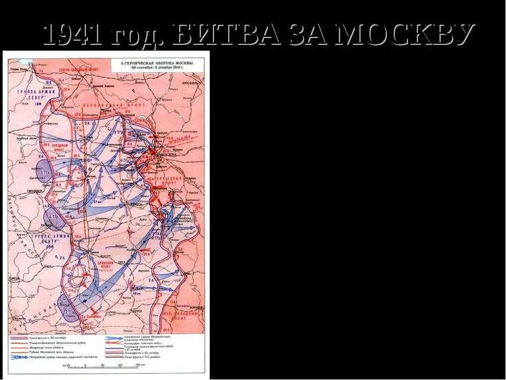 1941 год. БИТВА ЗА МОСКВУ. Генеральное наступление немецких войск на Москву н...