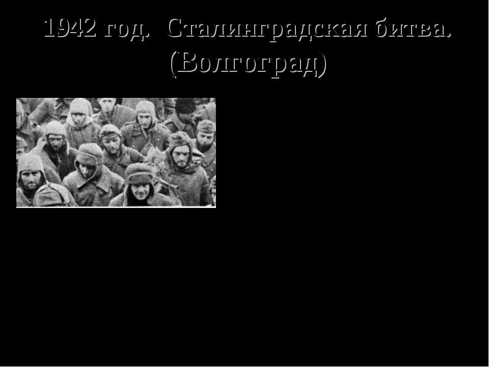 1942 год. Сталинградская битва. (Волгоград) Начало Сталинградской битвы 17 ию...