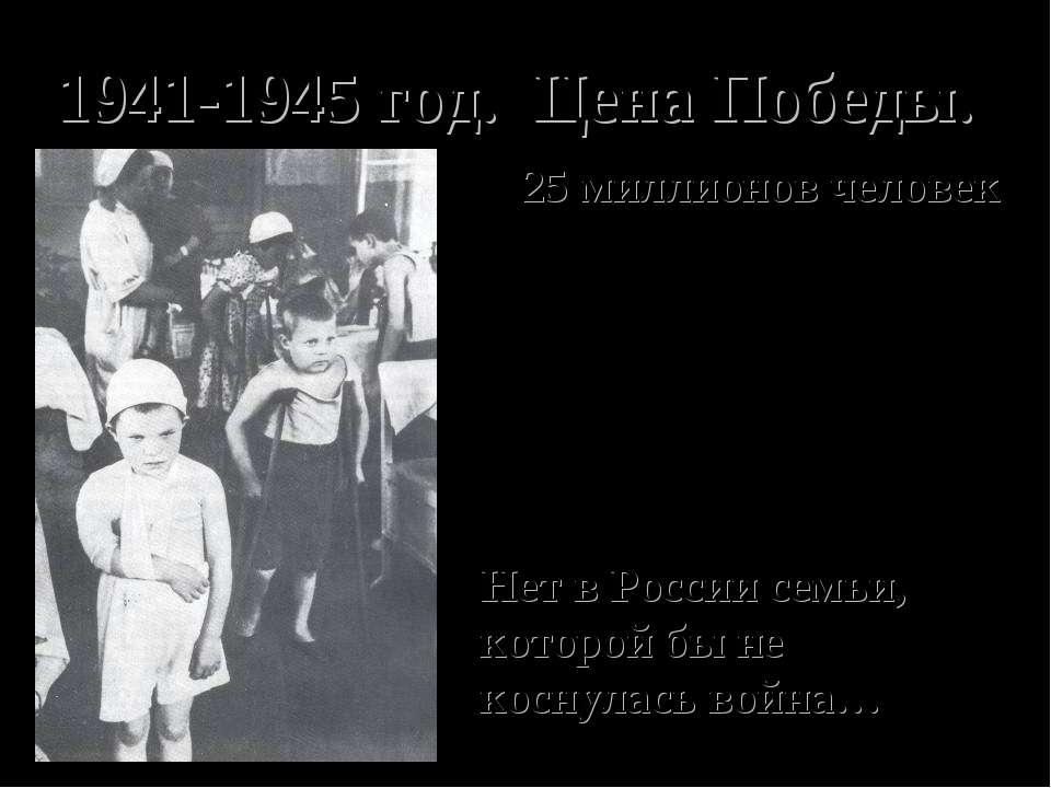 1941-1945 год. Цена Победы. 25 миллионов человек погибли на фронтах войны, бы...