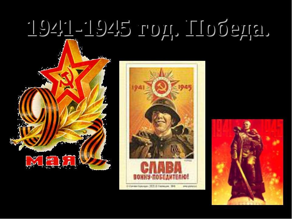1941-1945 год. Победа.
