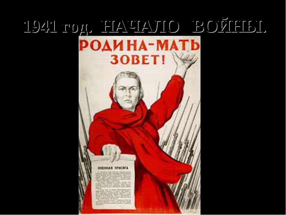 1941 год. НАЧАЛО ВОЙНЫ.