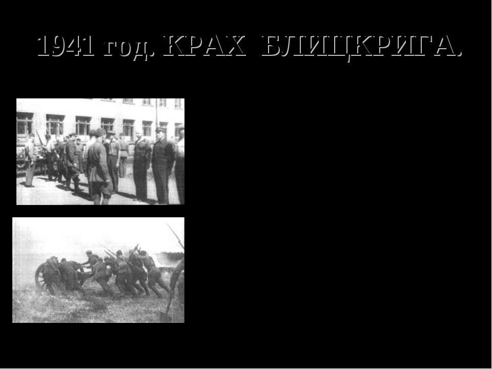 1941 год. КРАХ БЛИЦКРИГА. Во всех городах, над которыми нависла угроза оккупа...