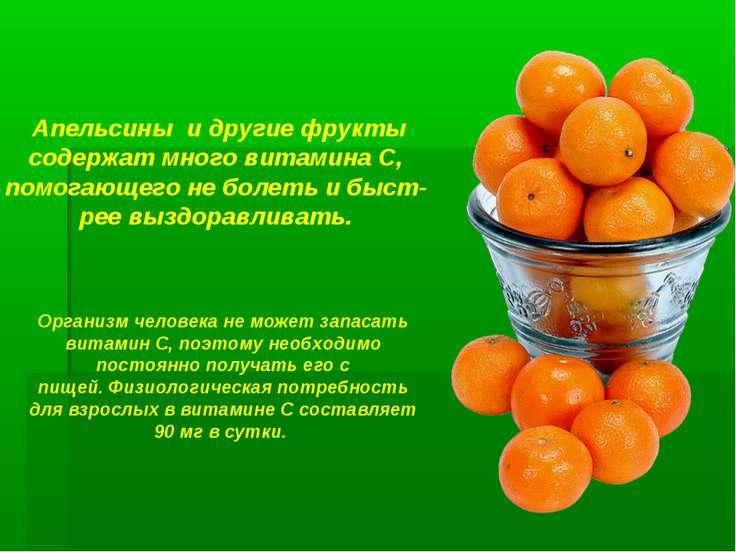 Апельсины и другие фрукты содержат много витамина С, помогающего не болеть и ...