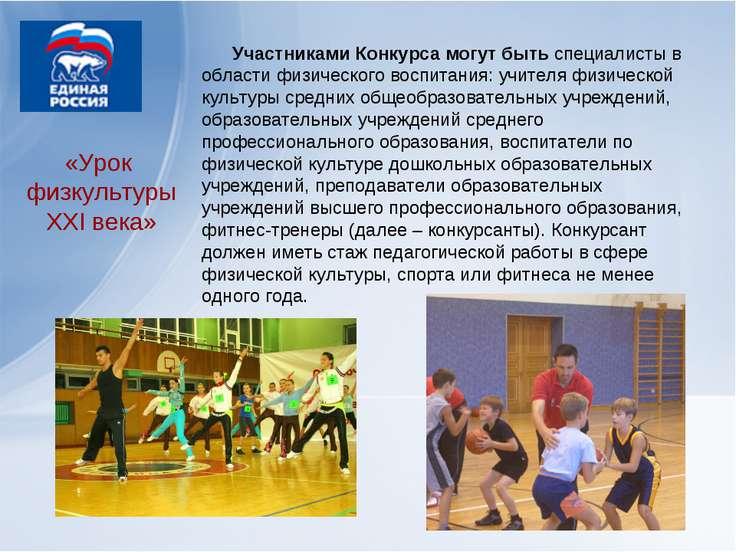 «Урок физкультуры XXI века» Участниками Конкурса могут быть специалисты в обл...