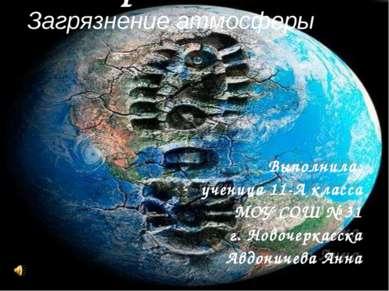 Экологические проблемы Загрязнение атмосферы Выполнила: ученица 11-А класса М...