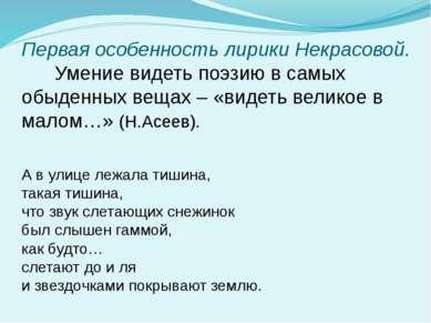 Первая особенность лирики Некрасовой. Умение видеть поэзию в самых обыденных ...
