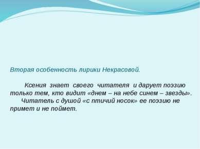 Вторая особенность лирики Некрасовой. Ксения знает своего читателя и дарует п...