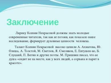 Заключение Лирику Ксении Некрасовой должны знать молодые современные читатели...