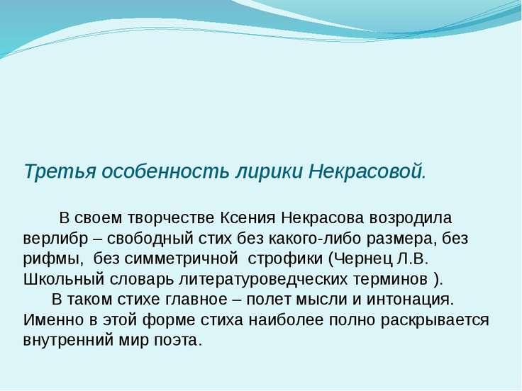 Третья особенность лирики Некрасовой. В своем творчестве Ксения Некрасова воз...