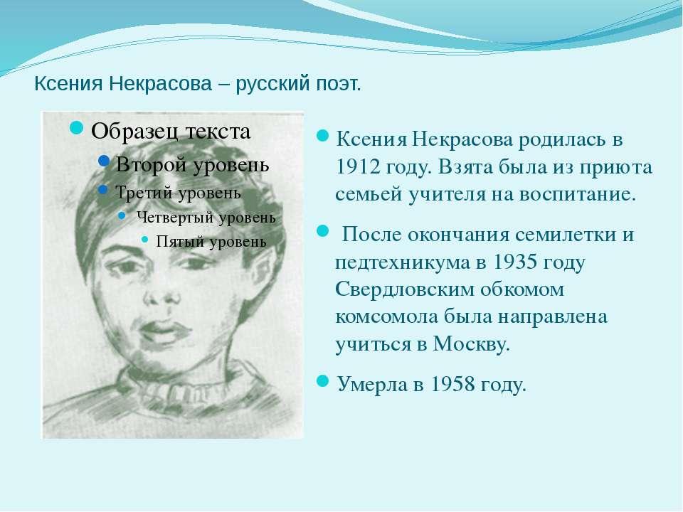 Ксения Некрасова – русский поэт. Ксения Некрасова родилась в 1912 году. Взята...