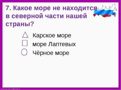 Карское море Карское море море Лаптевых Чёрное море