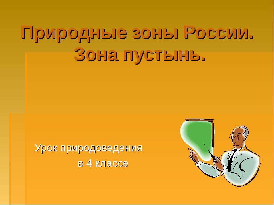 Природные зоны России. Зона пустынь. Урок природоведения в 4 классе