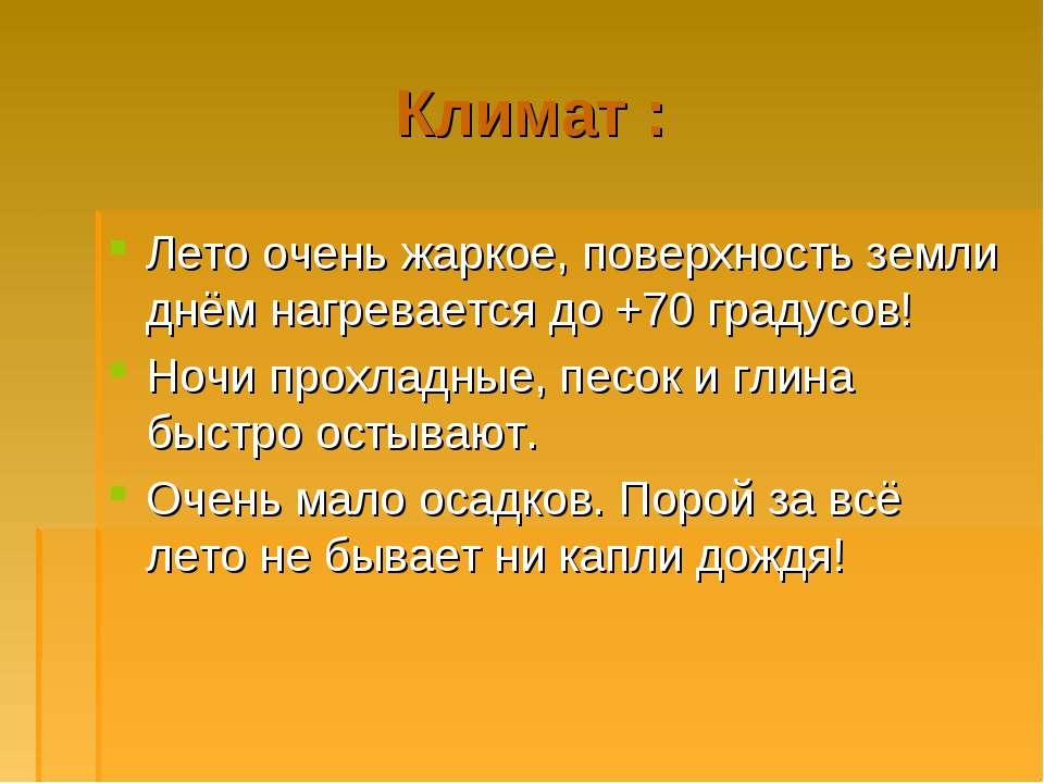 Климат : Лето очень жаркое, поверхность земли днём нагревается до +70 градусо...