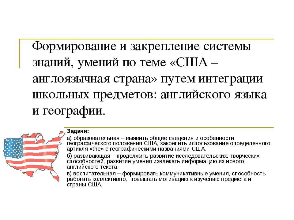 Задачи: а) образовательная – выявить общие сведения и особенности географичес...