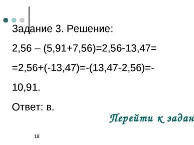 Задание 3. Решение: 2,56 – (5,91+7,56)=2,56-13,47= =2,56+(-13,47)=-(13,47-2,5...