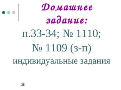 Домашнее задание: п.33-34; № 1110; № 1109 (з-п) индивидуальные задания